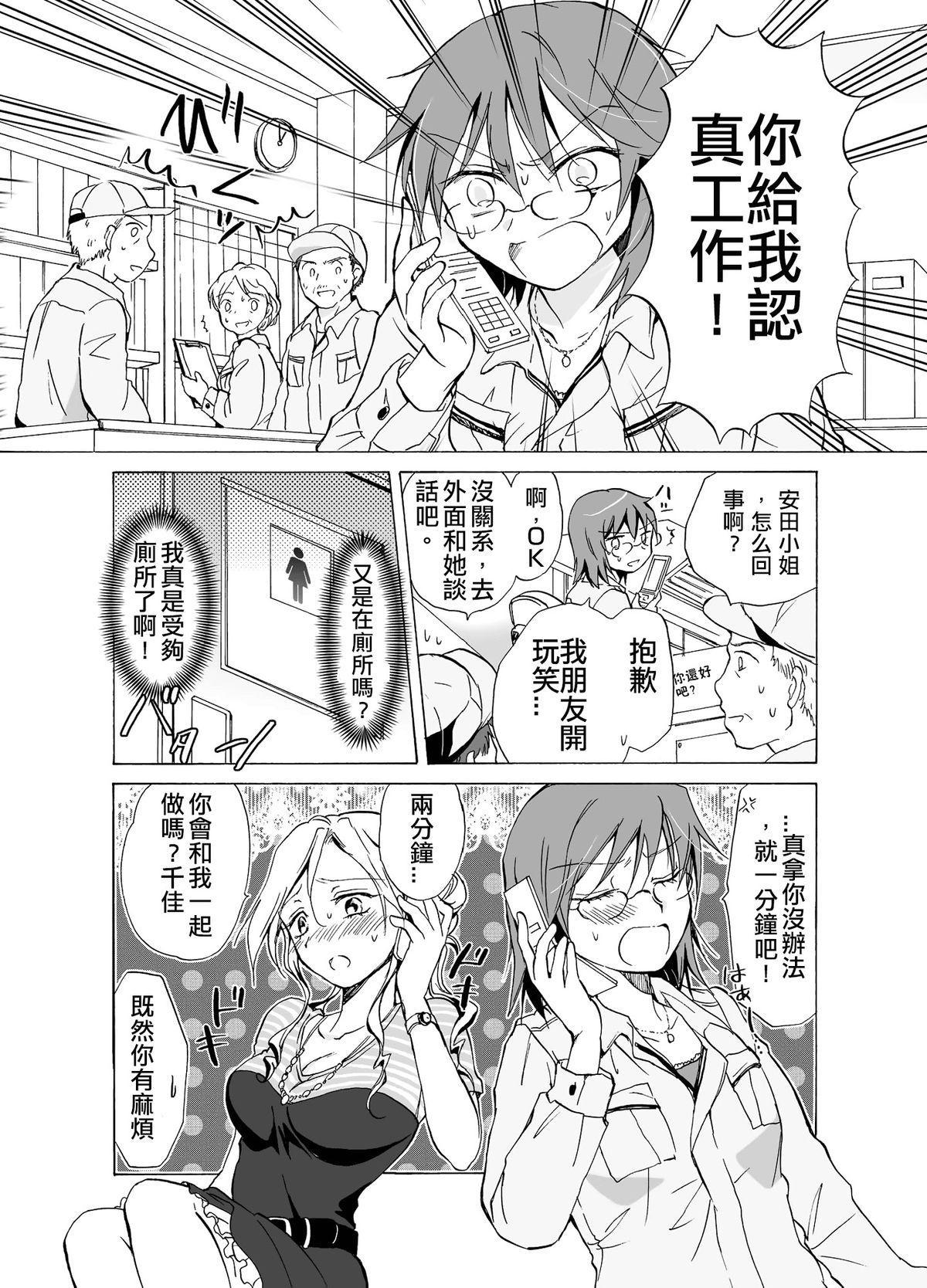 Aisaresugite Komaru no | 為愛所困 20