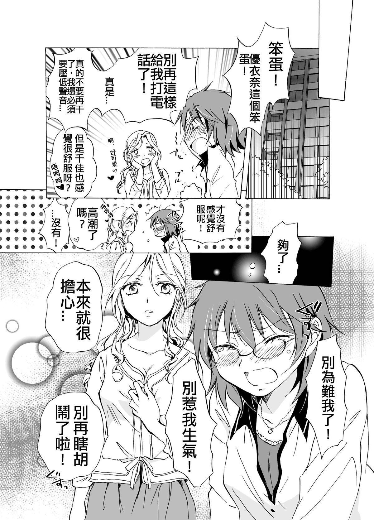 Aisaresugite Komaru no | 為愛所困 23