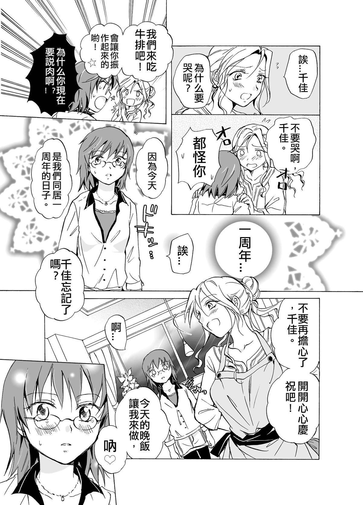 Aisaresugite Komaru no | 為愛所困 24