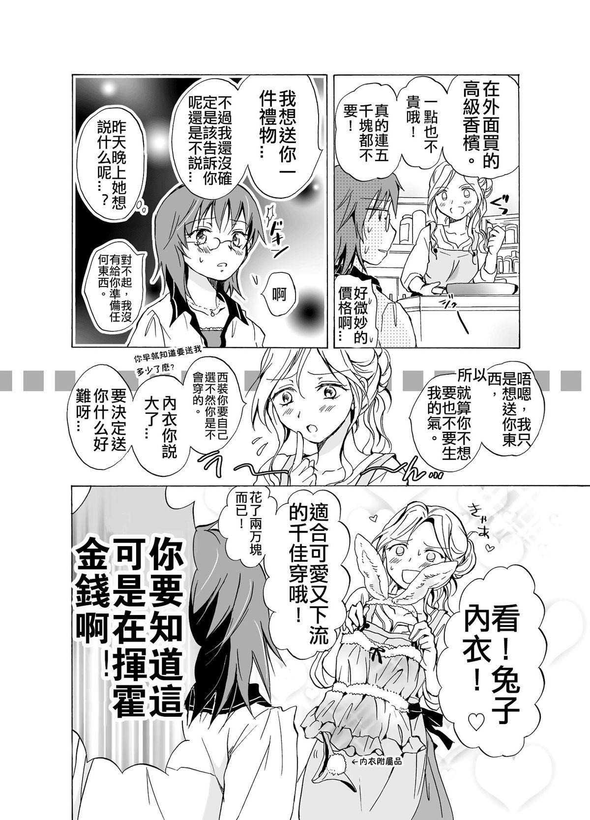 Aisaresugite Komaru no | 為愛所困 25