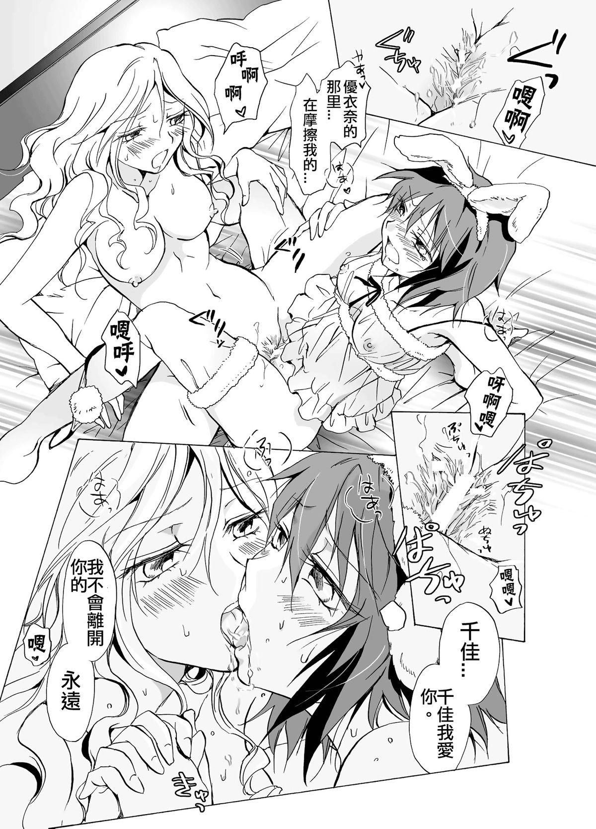 Aisaresugite Komaru no | 為愛所困 32
