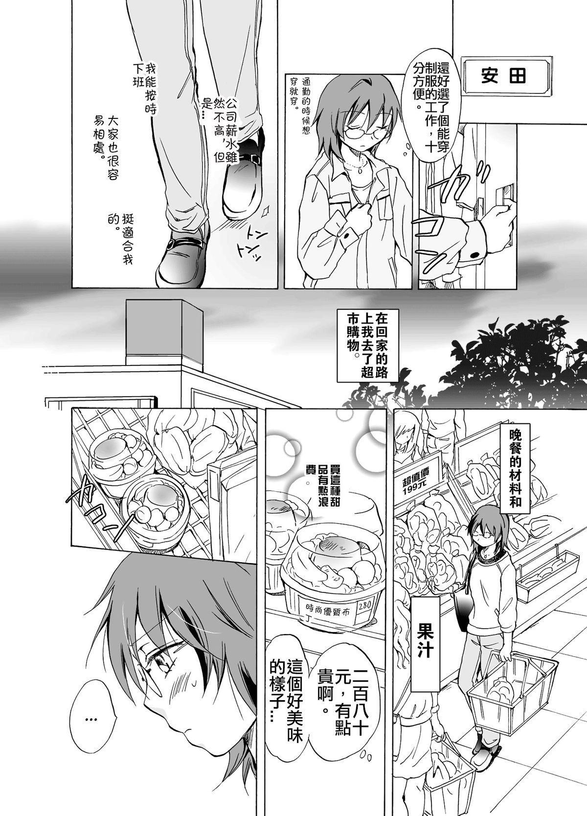 Aisaresugite Komaru no | 為愛所困 3