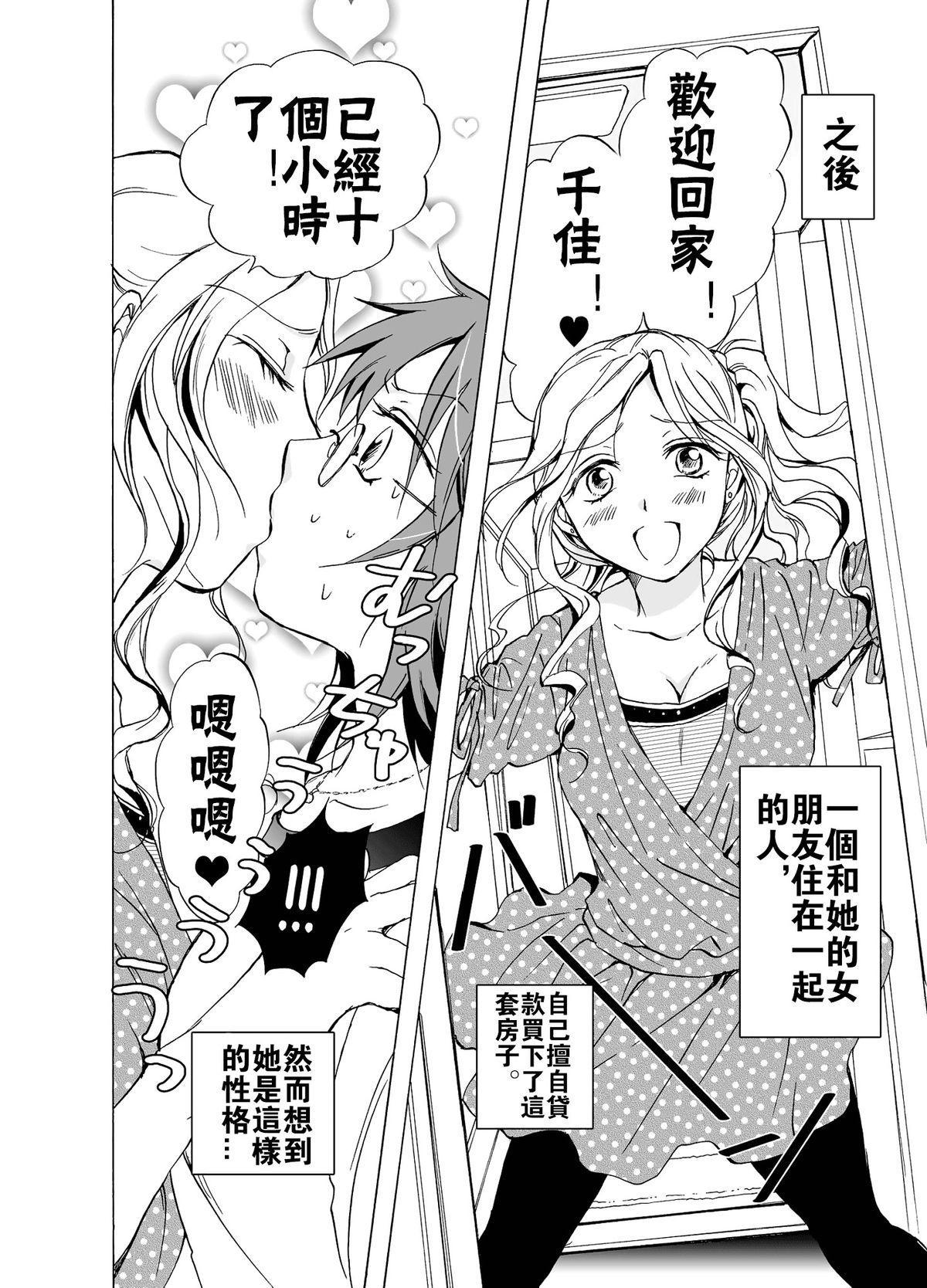 Aisaresugite Komaru no | 為愛所困 5