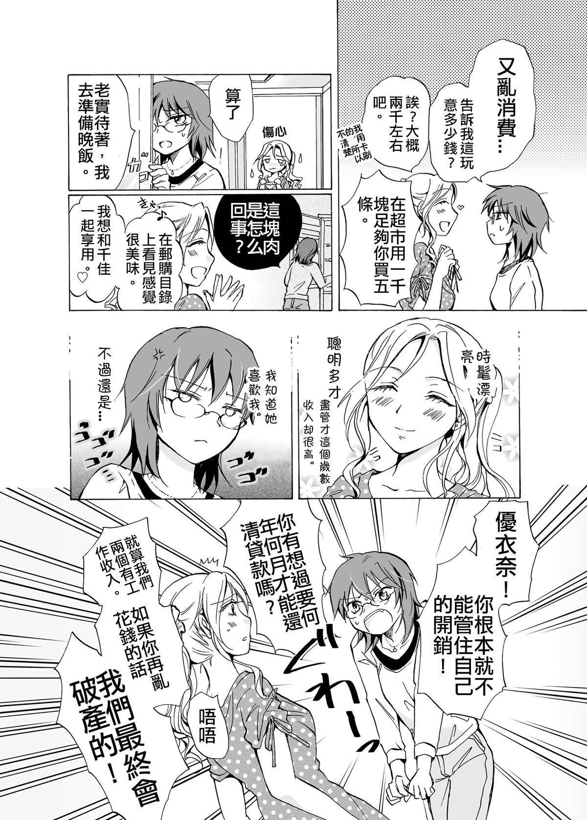 Aisaresugite Komaru no | 為愛所困 7