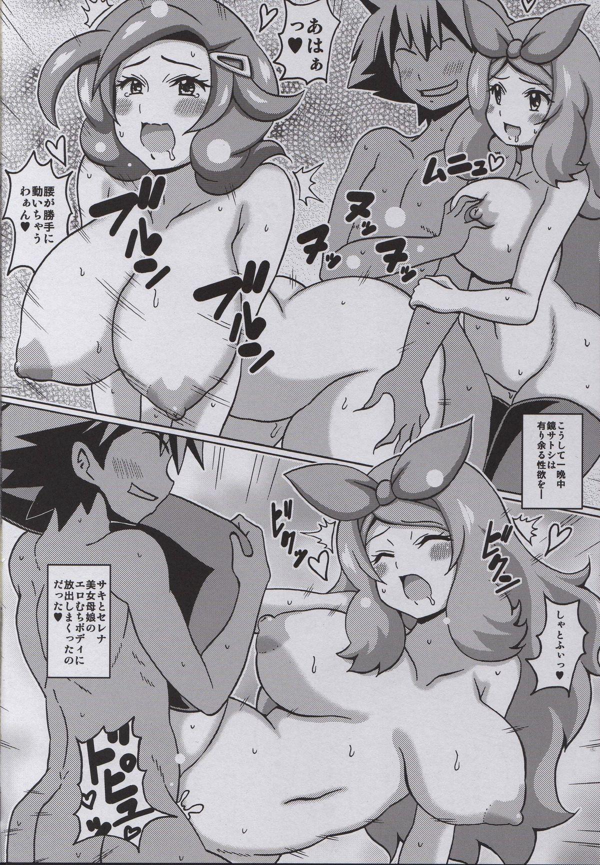 Saki to Serena no Oyako Hon 13