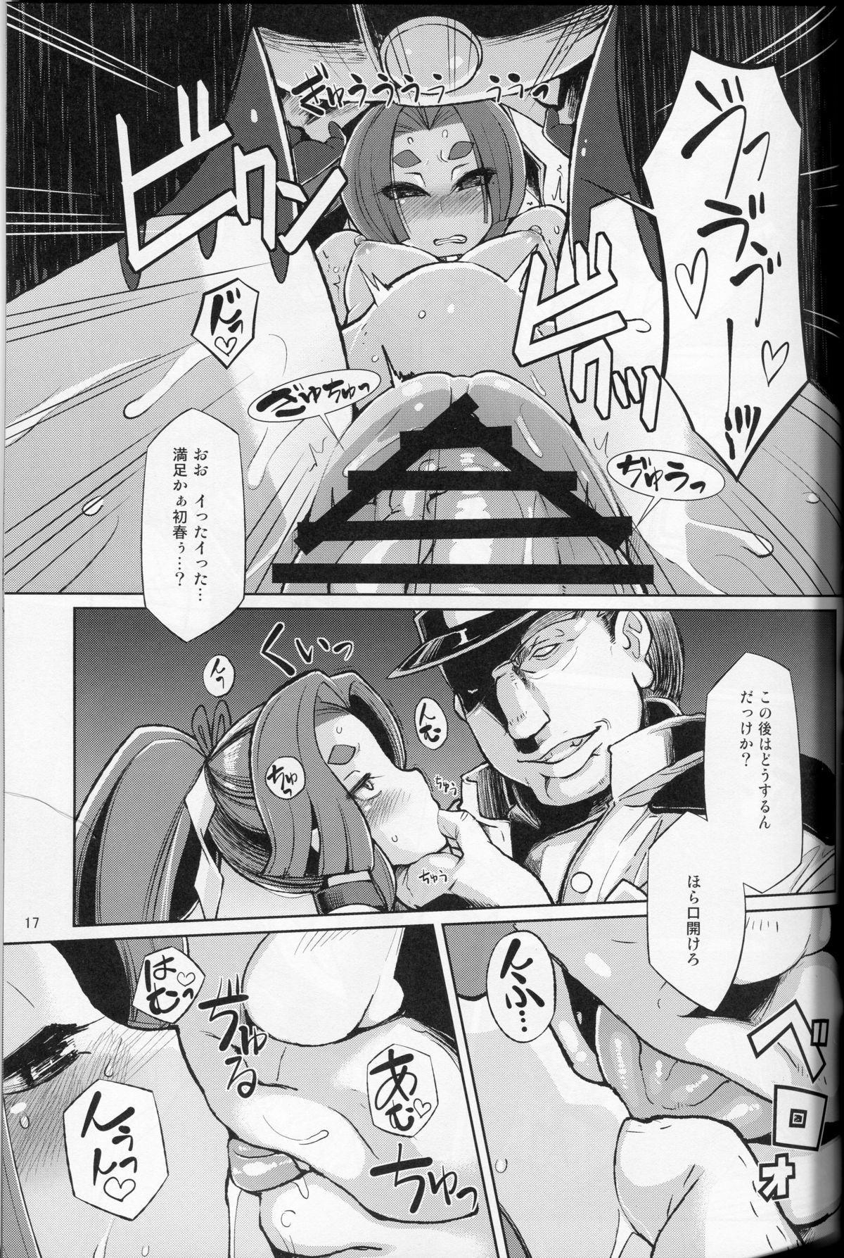 Dorei Shoufukan Hatsuharu Kai Ni 15