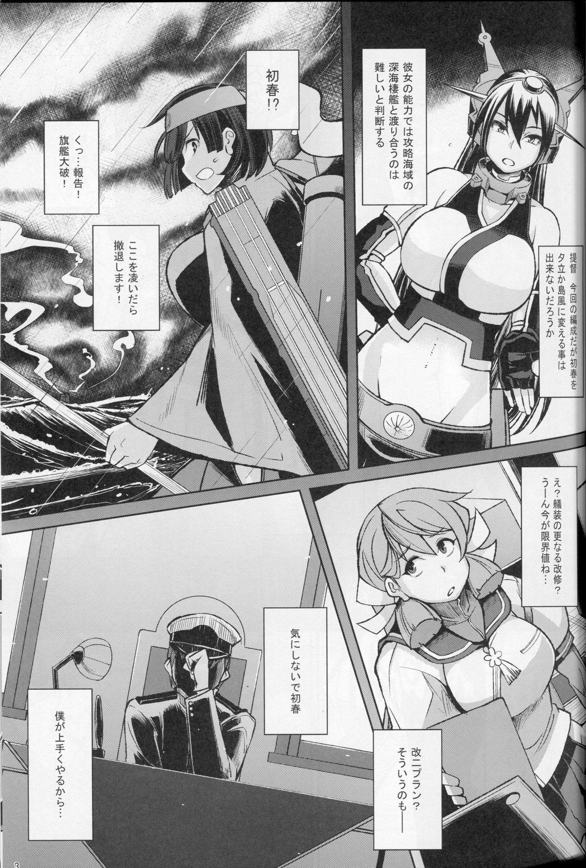 Dorei Shoufukan Hatsuharu Kai Ni 1