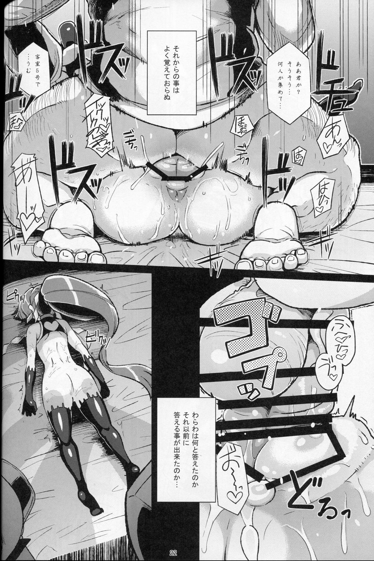 Dorei Shoufukan Hatsuharu Kai Ni 20