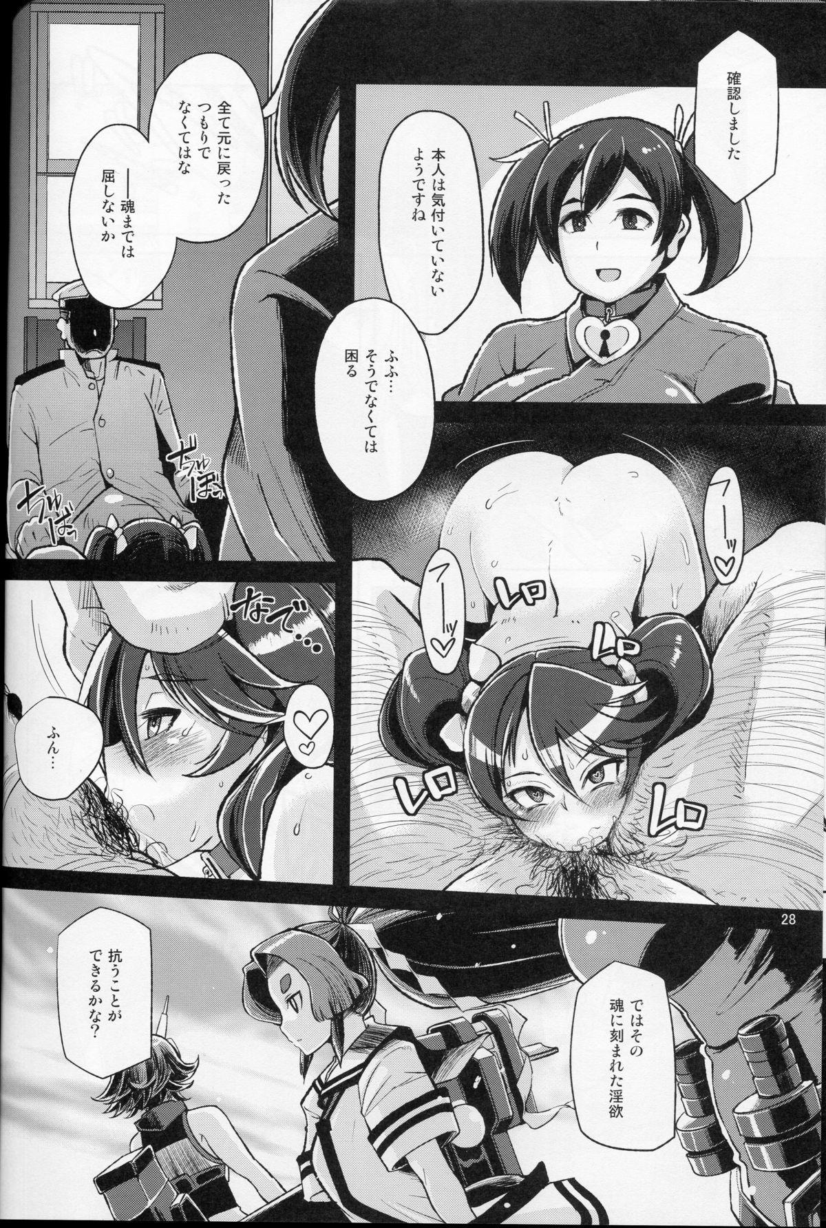 Dorei Shoufukan Hatsuharu Kai Ni 26