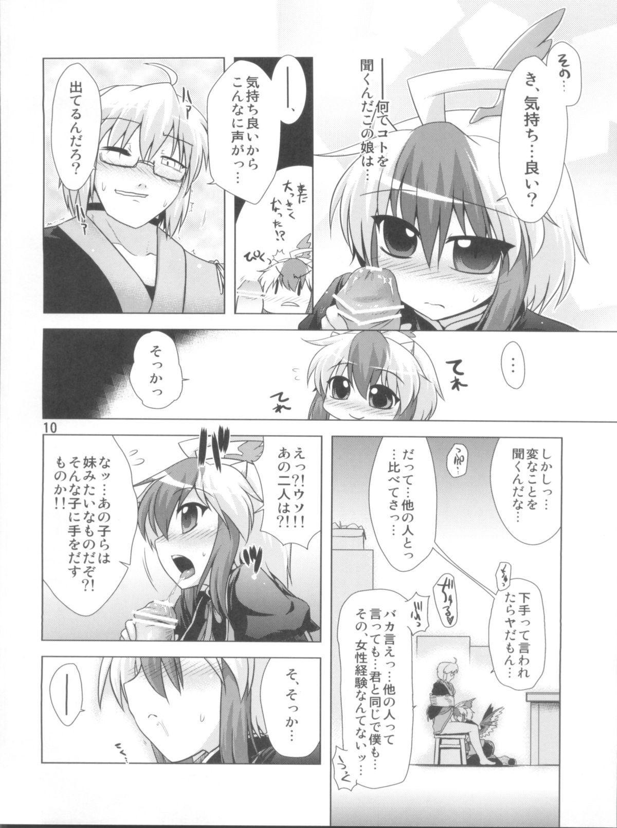 Namonaki Ai no Uta Nanashi Honyomi Youkai Hen 9