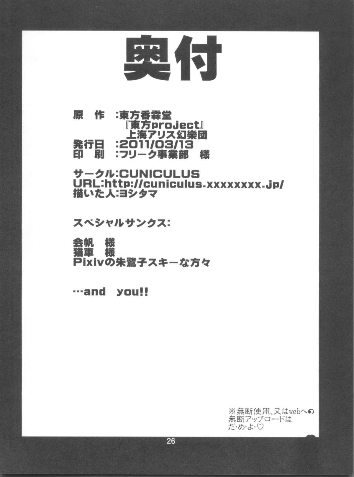 Namonaki Ai no Uta Nanashi Honyomi Youkai Hen 25