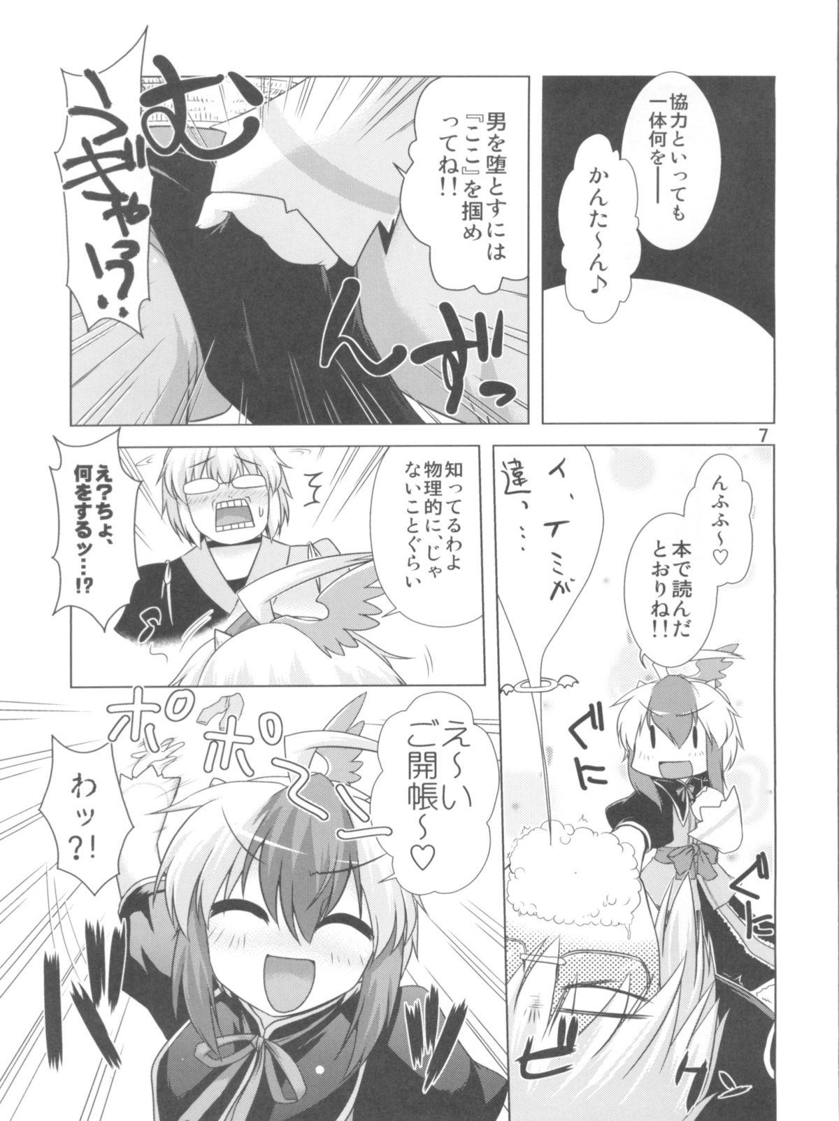 Namonaki Ai no Uta Nanashi Honyomi Youkai Hen 6