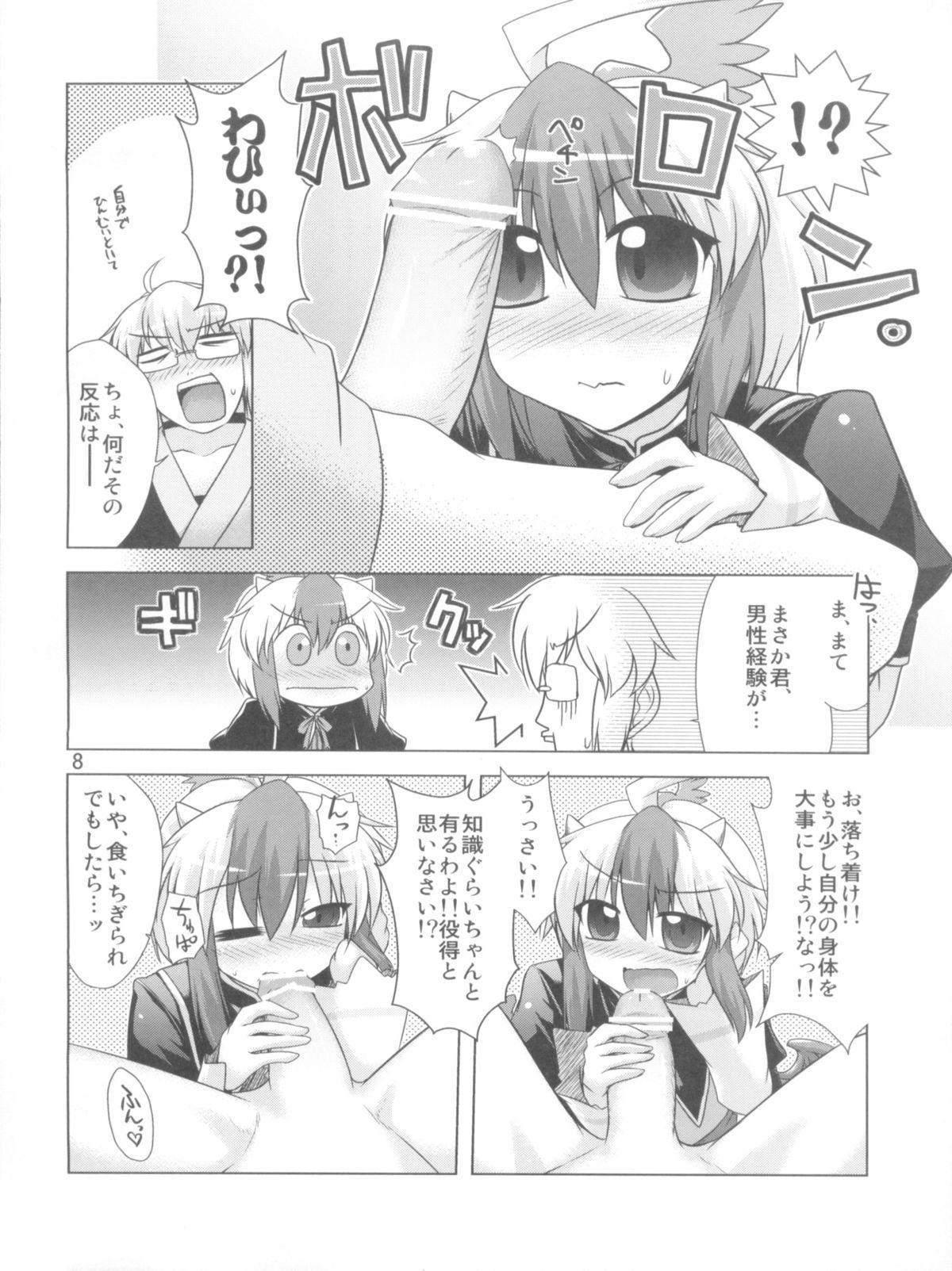 Namonaki Ai no Uta Nanashi Honyomi Youkai Hen 7