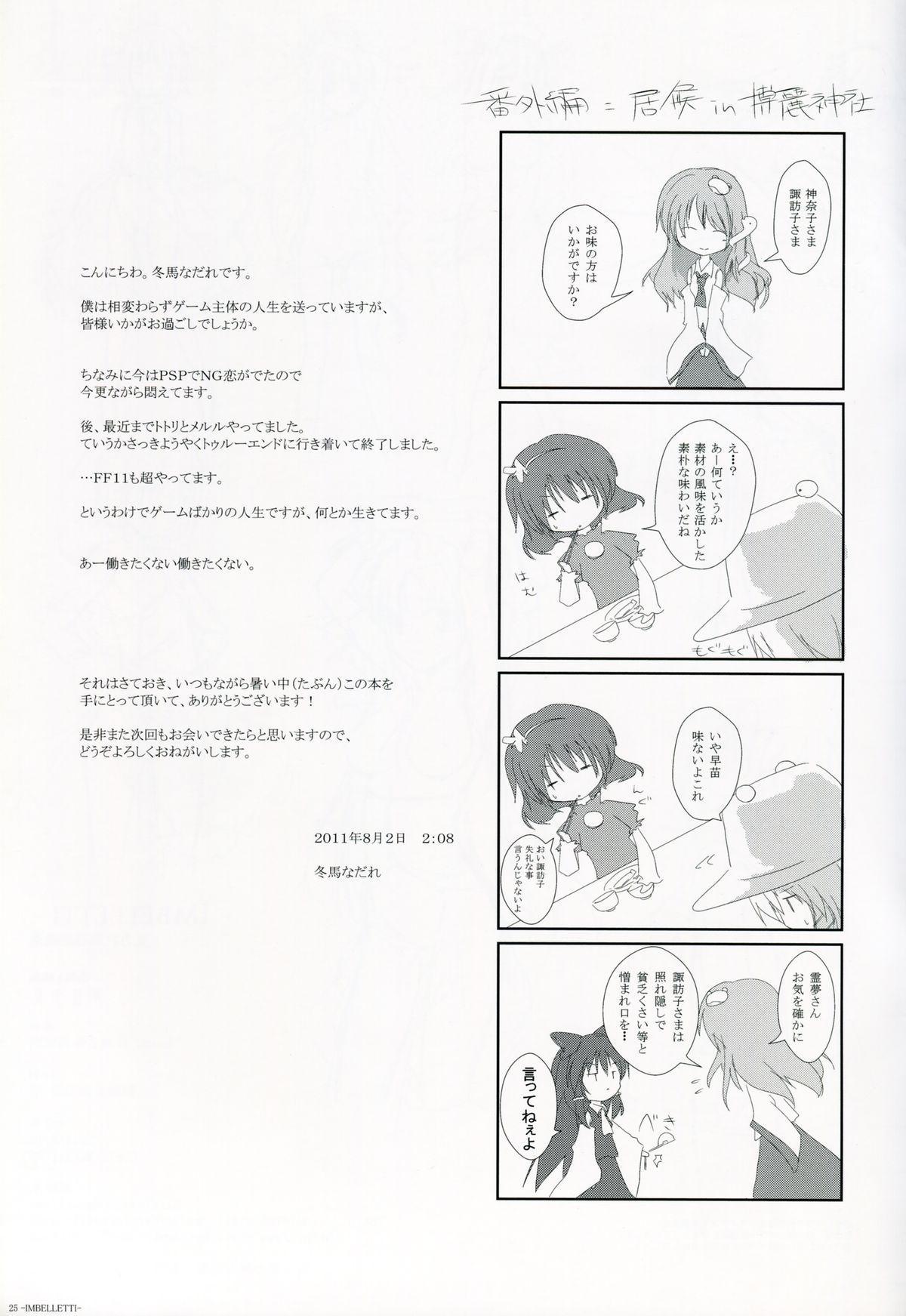 Touhou Koumakyou Kaigashuu 19