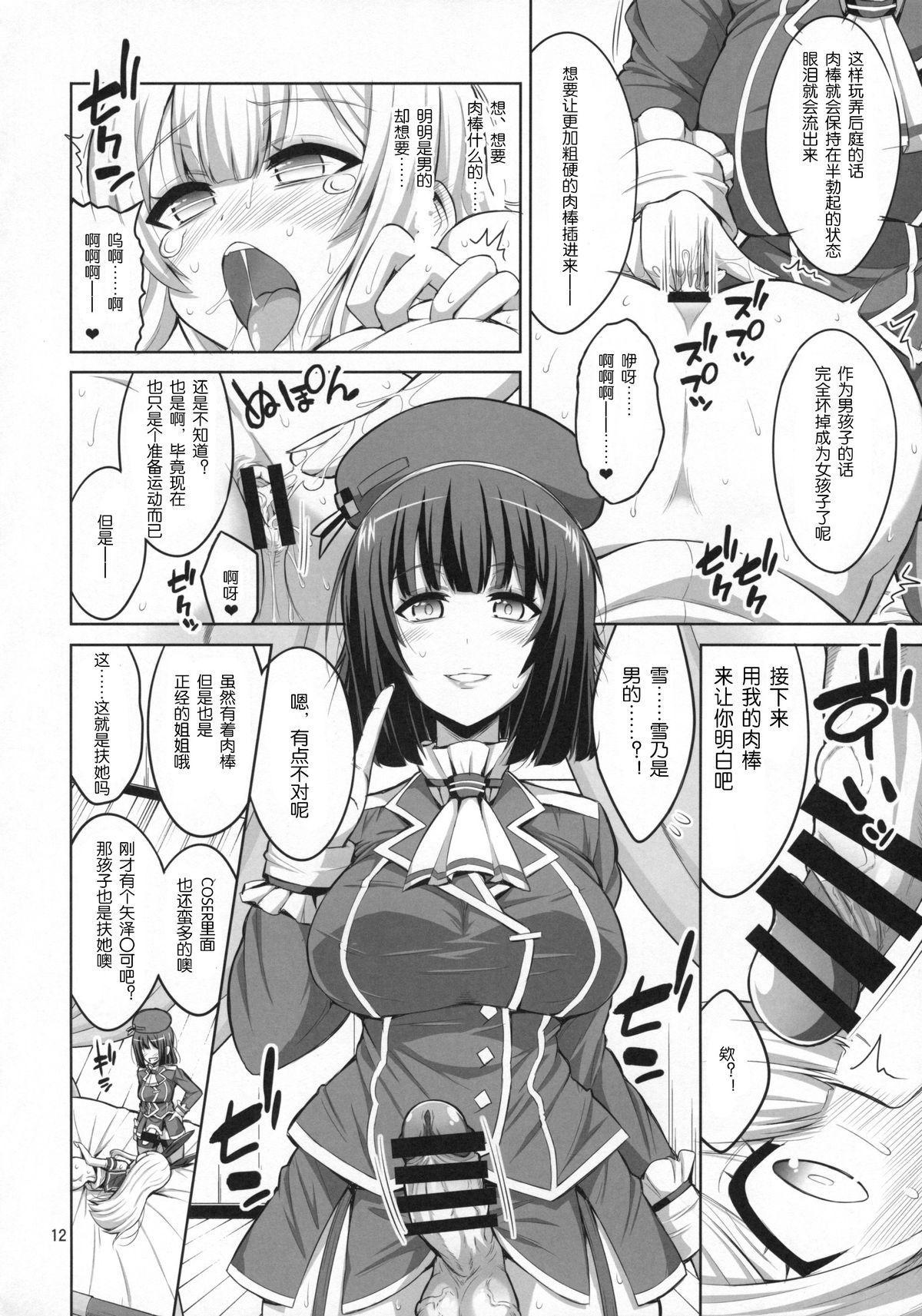 Futanari Onee-san x Otokonoko Cosplayer ♥ Mesu Ochi Choukyou 10