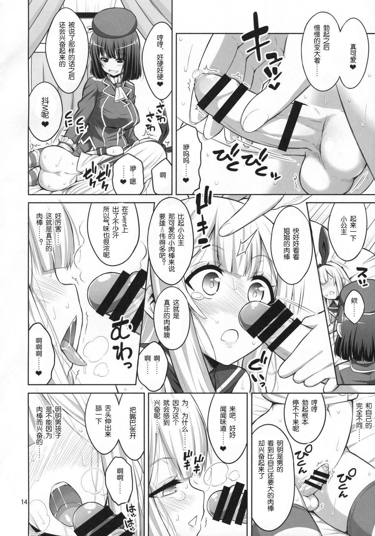 Futanari Onee-san x Otokonoko Cosplayer ♥ Mesu Ochi Choukyou 12