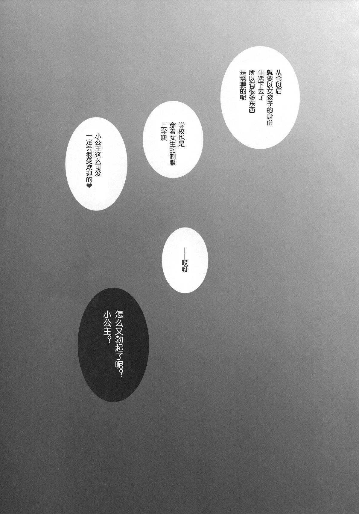 Futanari Onee-san x Otokonoko Cosplayer ♥ Mesu Ochi Choukyou 19