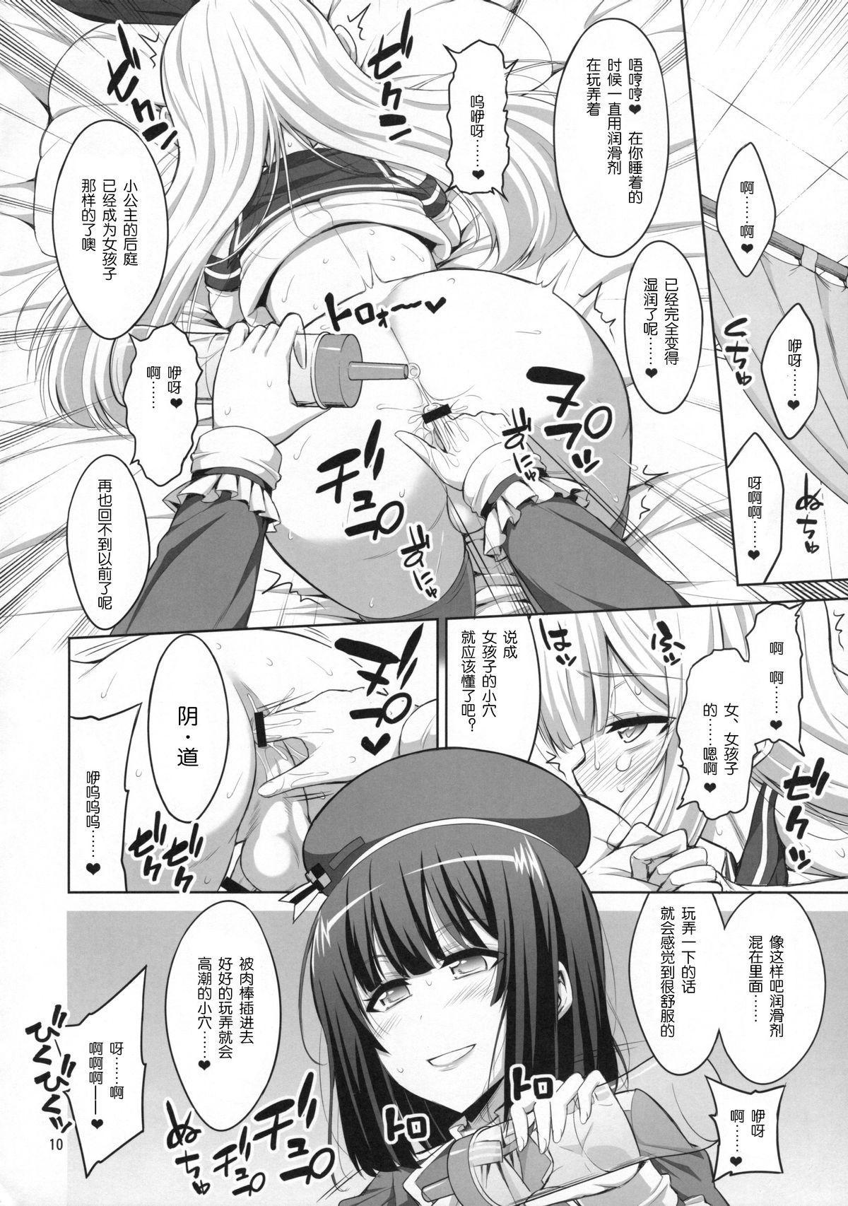 Futanari Onee-san x Otokonoko Cosplayer ♥ Mesu Ochi Choukyou 8