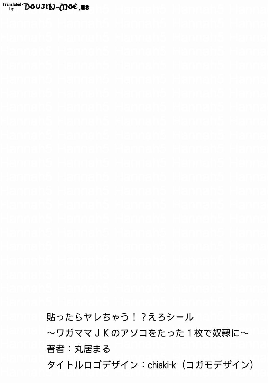 [Marui Maru] Hattara Yarachau!? Ero Seal ~ Wagamama JK no Asoko o Tatta 1-mai de Dorei ni ~ 1-3   Commanding Stickers!? Ero Seal ~With One Sheet Selfish High Schoolers Become Enslaved to Cock~ Ch.1-3 [English] [doujin-moe.us] [Digital] 1