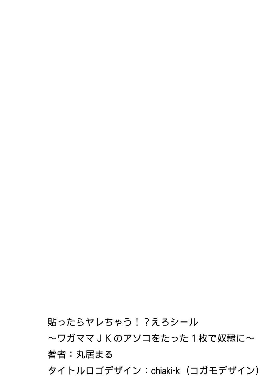 [Marui Maru] Hattara Yarachau!? Ero Seal ~ Wagamama JK no Asoko o Tatta 1-mai de Dorei ni ~ 1-3   Commanding Stickers!? Ero Seal ~With One Sheet Selfish High Schoolers Become Enslaved to Cock~ Ch.1-3 [English] [doujin-moe.us] [Digital] 82