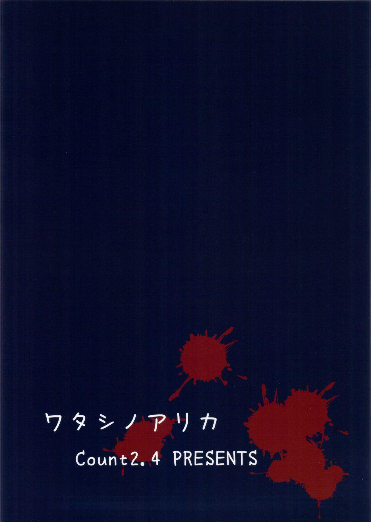 Watashi no Arika 25