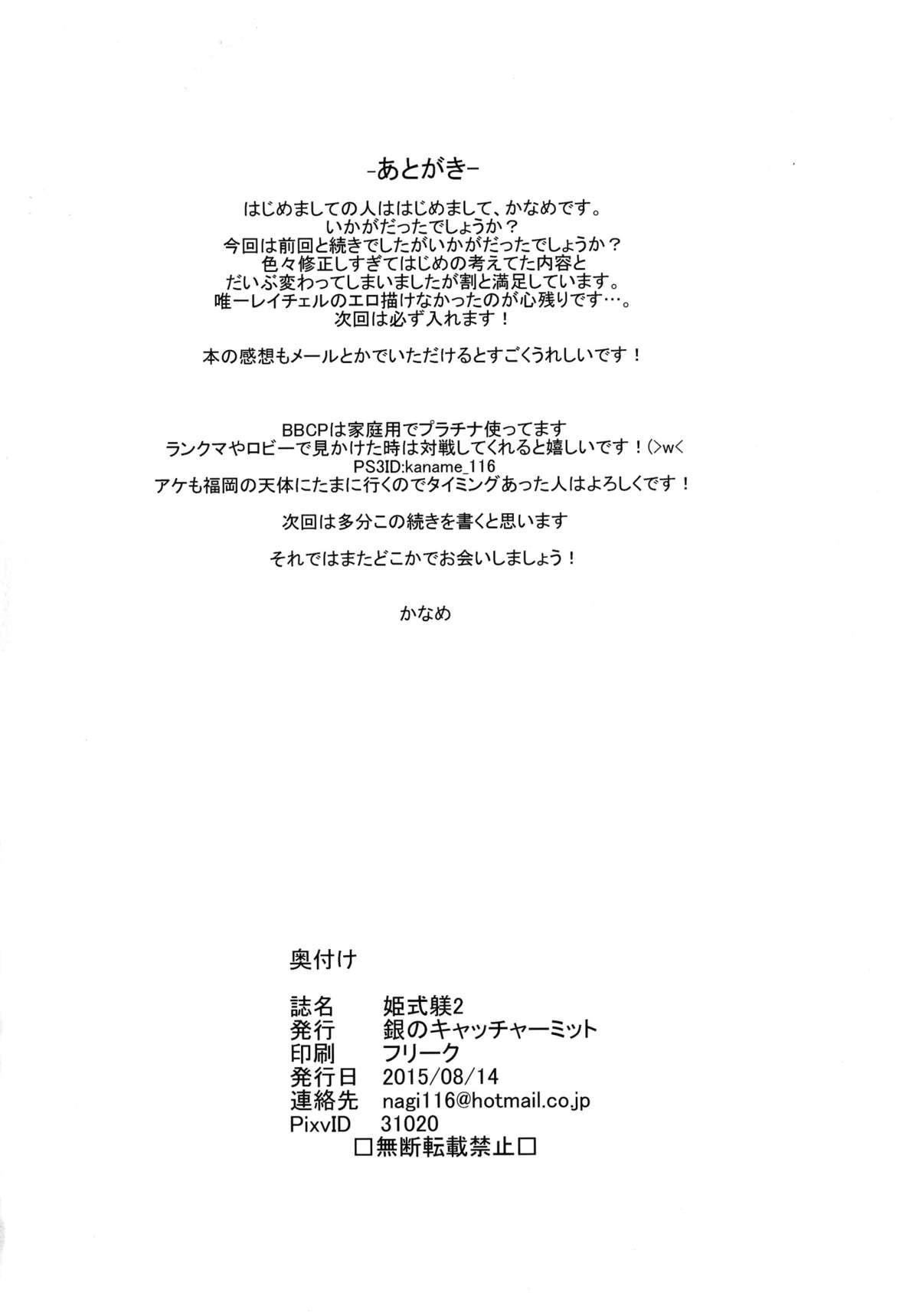 Hime-shiki Shitsuke 2 21