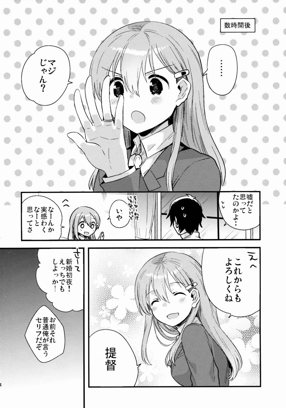 Teitoku, Suzuya to Tsukiawanai? 22