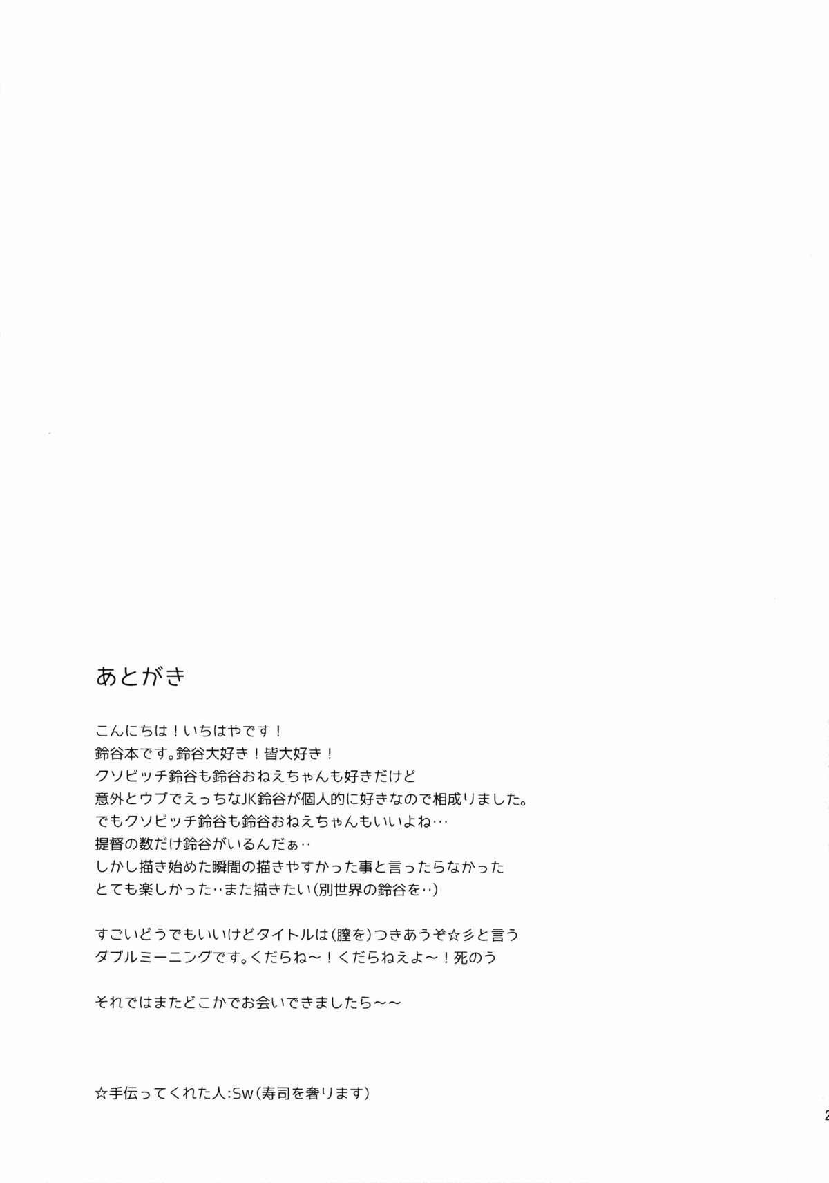 Teitoku, Suzuya to Tsukiawanai? 23