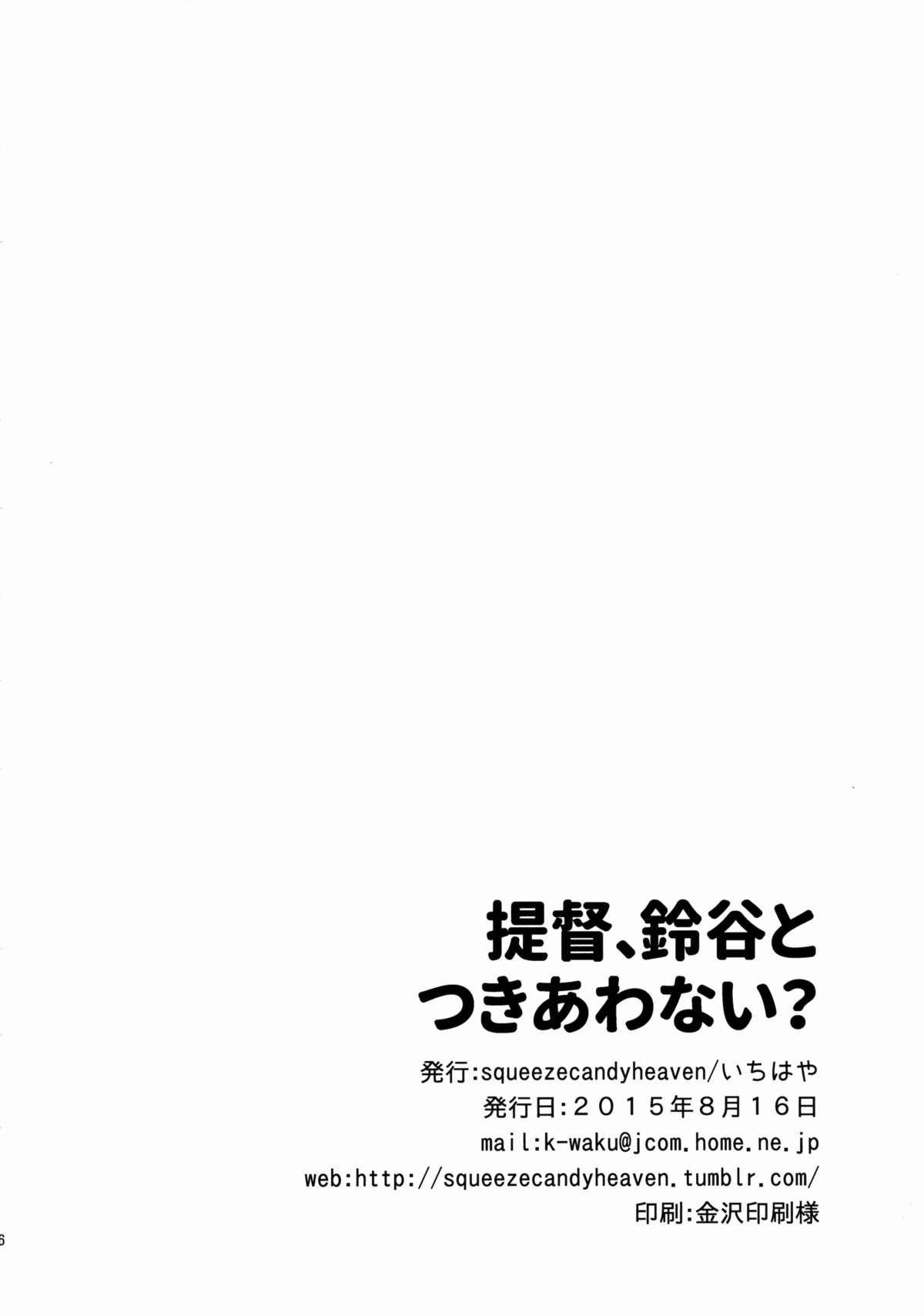 Teitoku, Suzuya to Tsukiawanai? 24