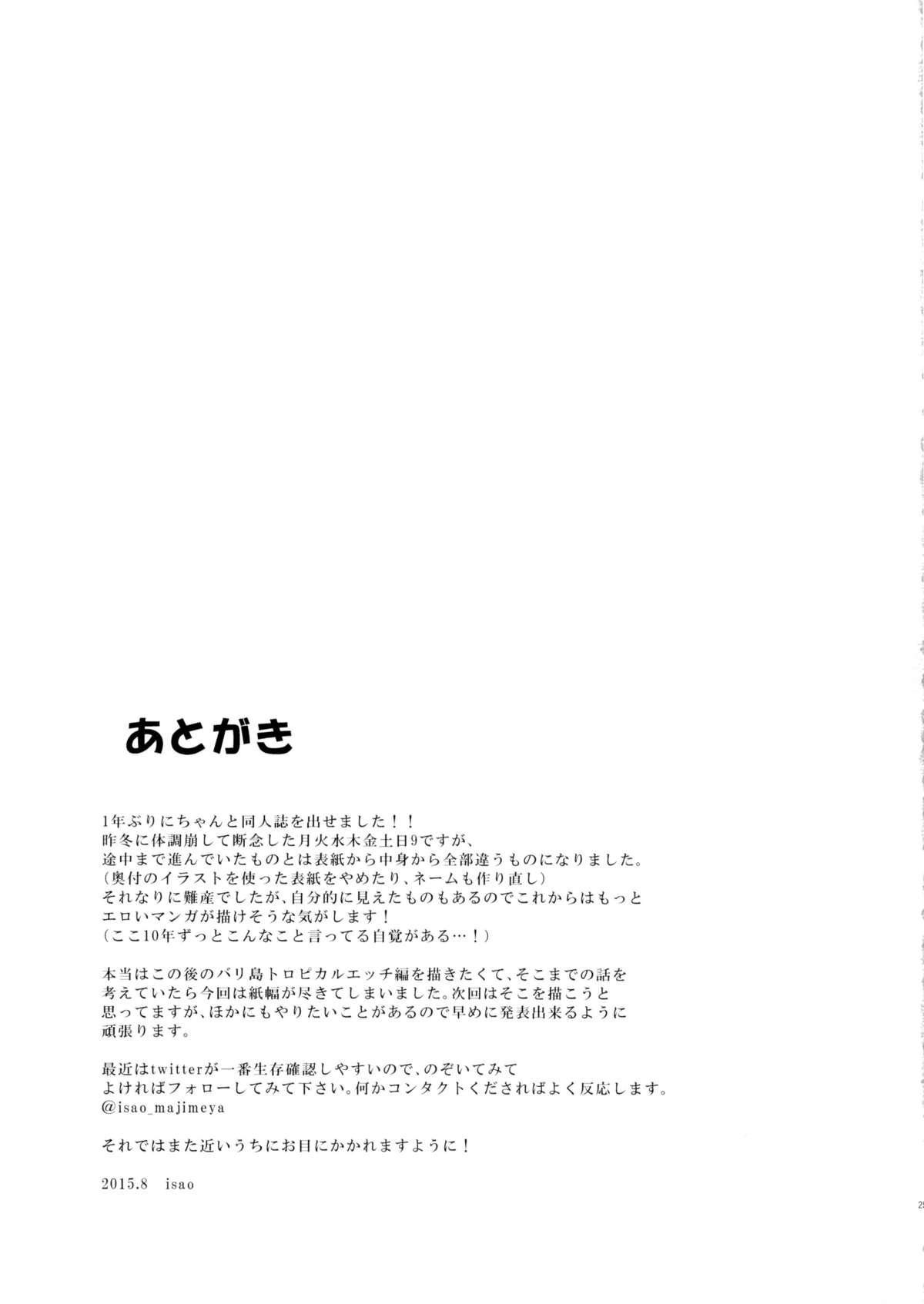 Getsu Ka Sui Moku Kin Do Nichi 9 Rei-chan no Aijin Nikki 23