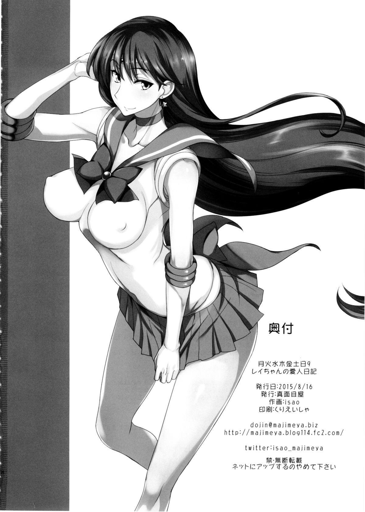 Getsu Ka Sui Moku Kin Do Nichi 9 Rei-chan no Aijin Nikki 24