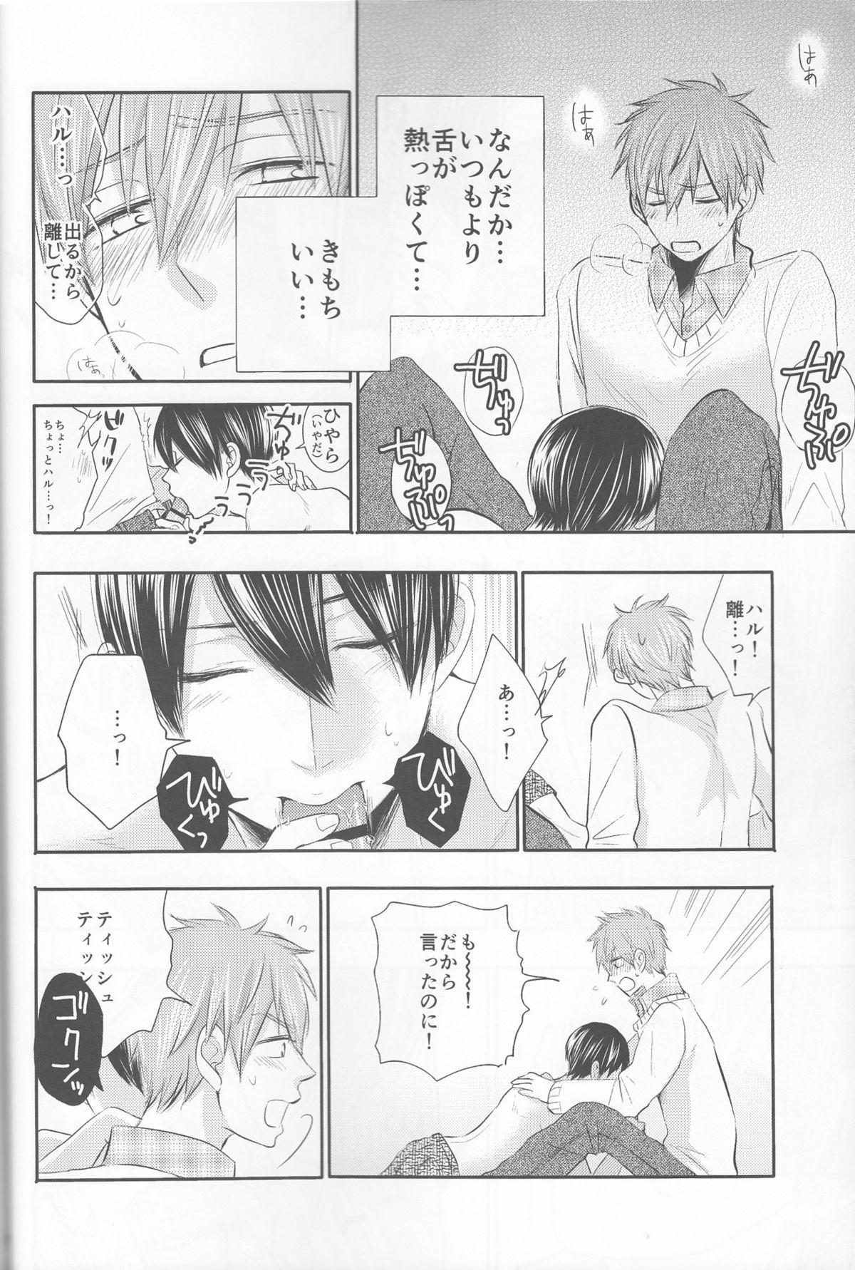 ] Ore no Kareshi wa, ○○ Jougo. 14