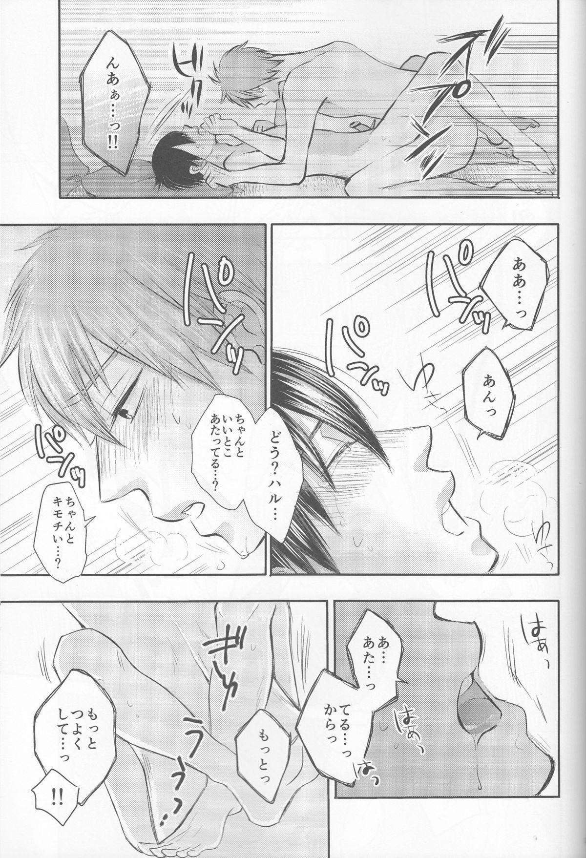] Ore no Kareshi wa, ○○ Jougo. 21