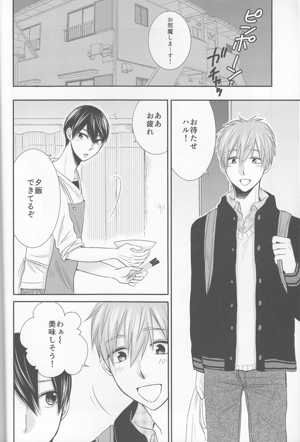 ] Ore no Kareshi wa, ○○ Jougo. 2