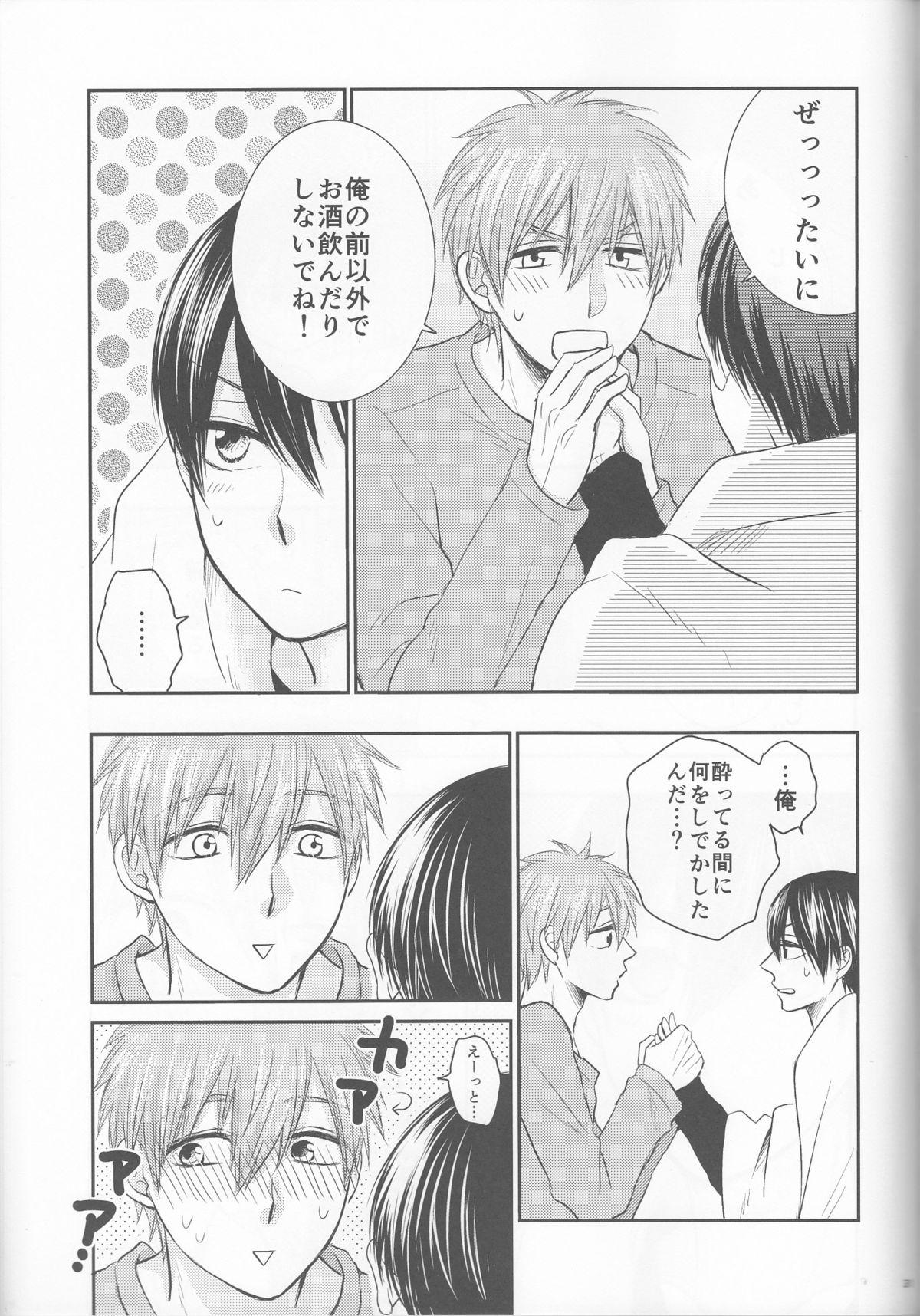 ] Ore no Kareshi wa, ○○ Jougo. 29