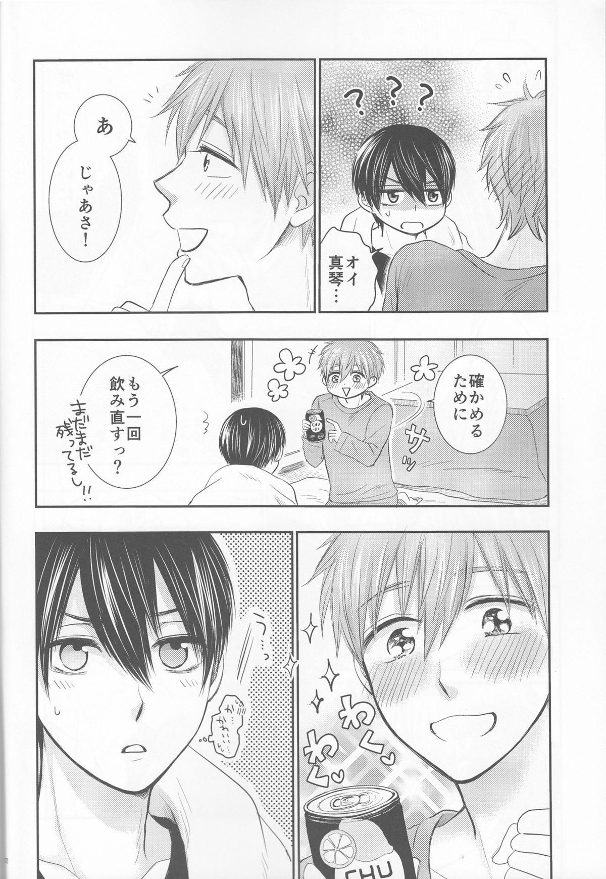] Ore no Kareshi wa, ○○ Jougo. 30