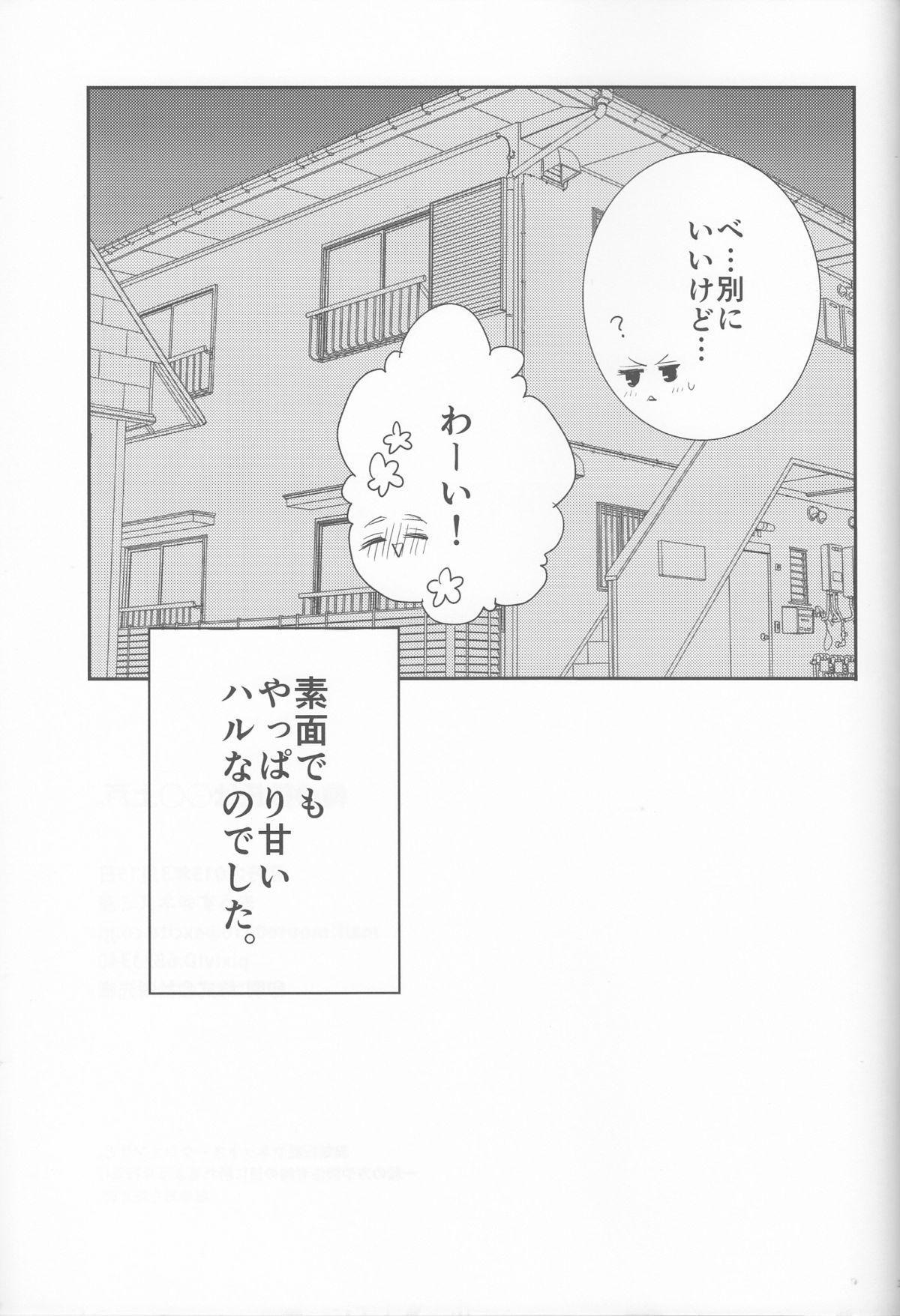] Ore no Kareshi wa, ○○ Jougo. 31