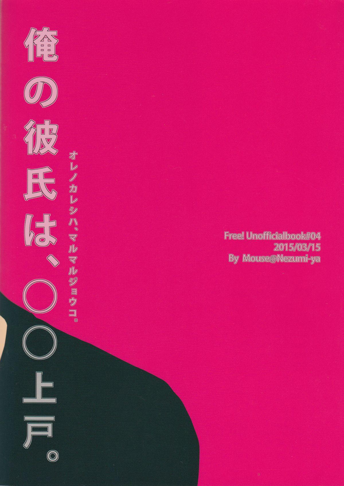 ] Ore no Kareshi wa, ○○ Jougo. 32
