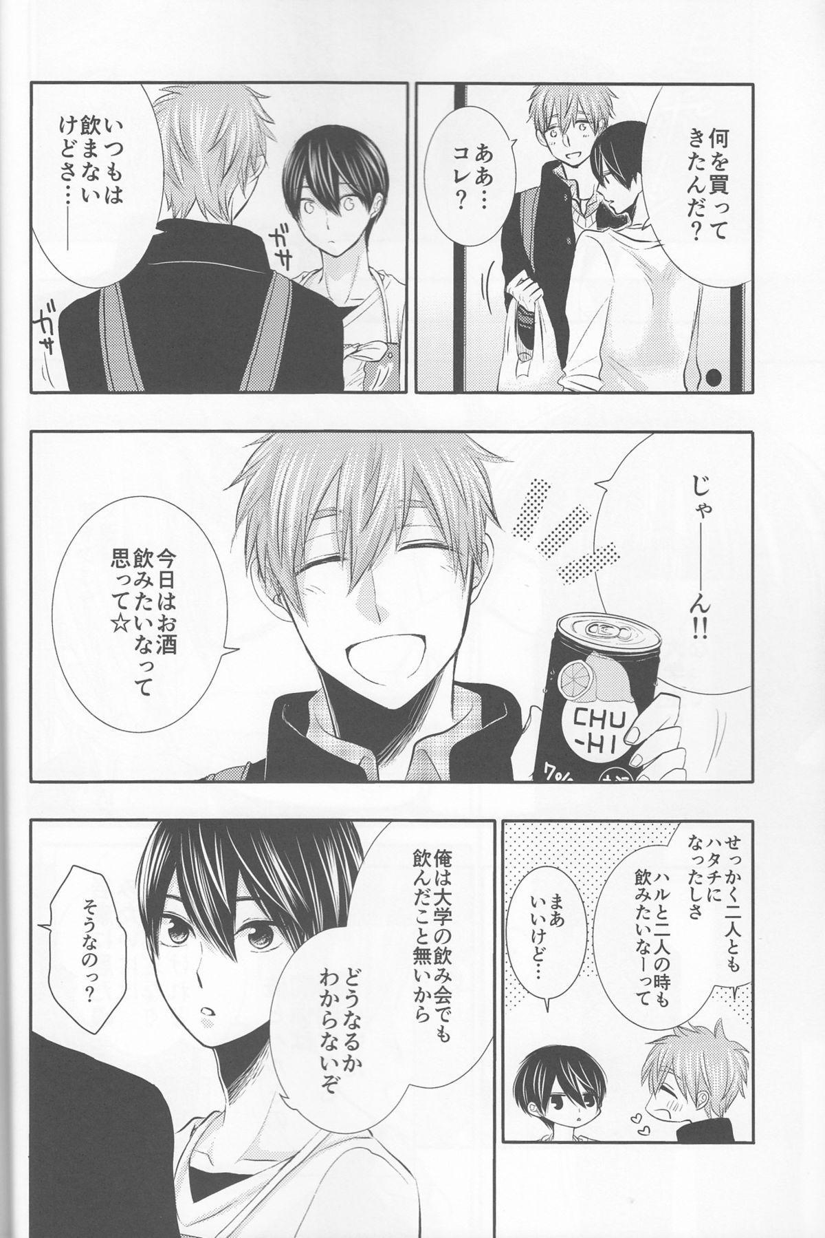 ] Ore no Kareshi wa, ○○ Jougo. 4