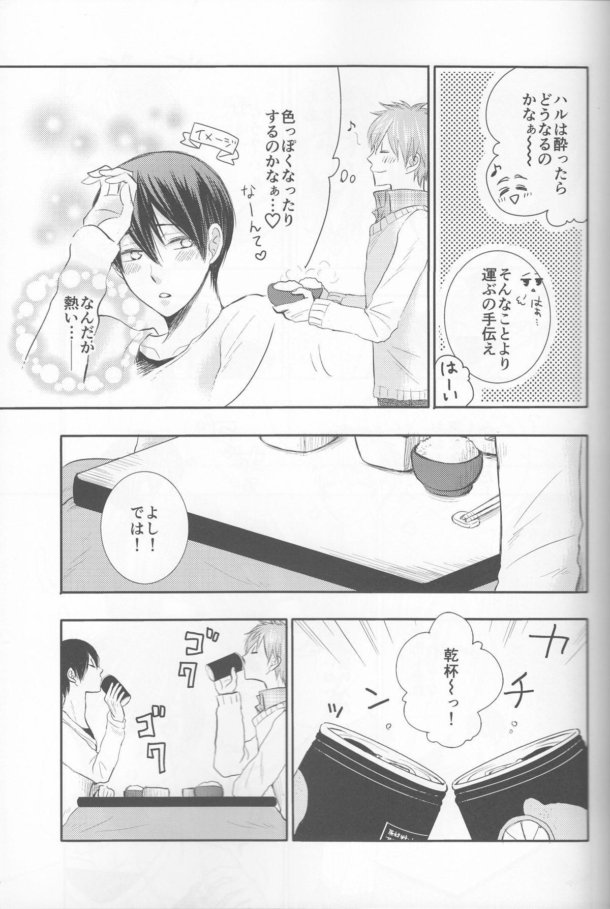 ] Ore no Kareshi wa, ○○ Jougo. 5