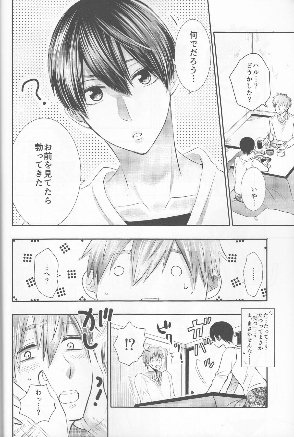 ] Ore no Kareshi wa, ○○ Jougo. 8