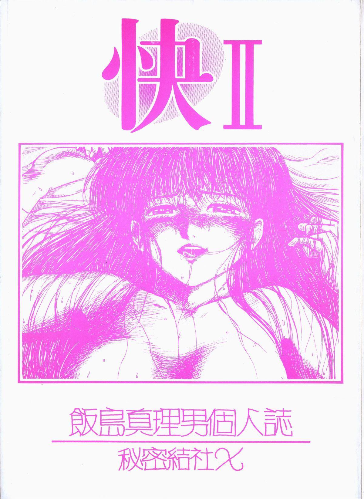 [Secret Society Chi (Iijima Mario)] Kai II - Iijima Mario Kojin-shi - (Various) 0