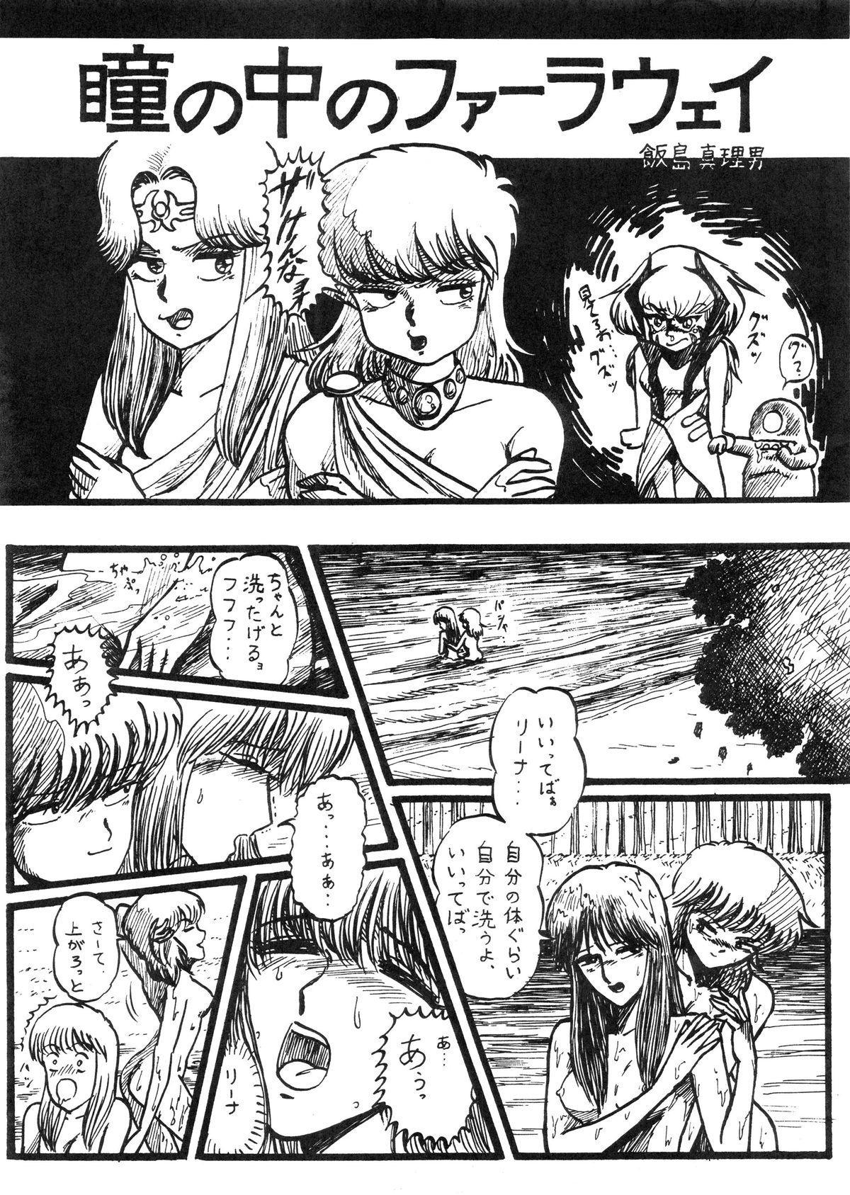 [Secret Society Chi (Iijima Mario)] Kai II - Iijima Mario Kojin-shi - (Various) 17