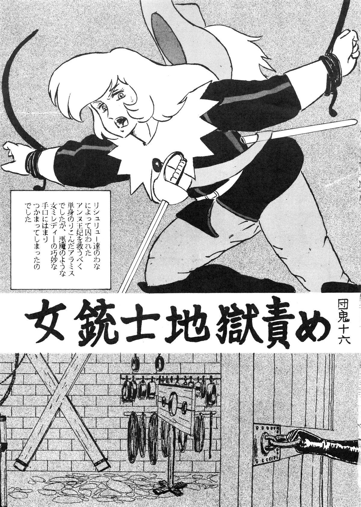 [Secret Society Chi (Iijima Mario)] Kai II - Iijima Mario Kojin-shi - (Various) 23