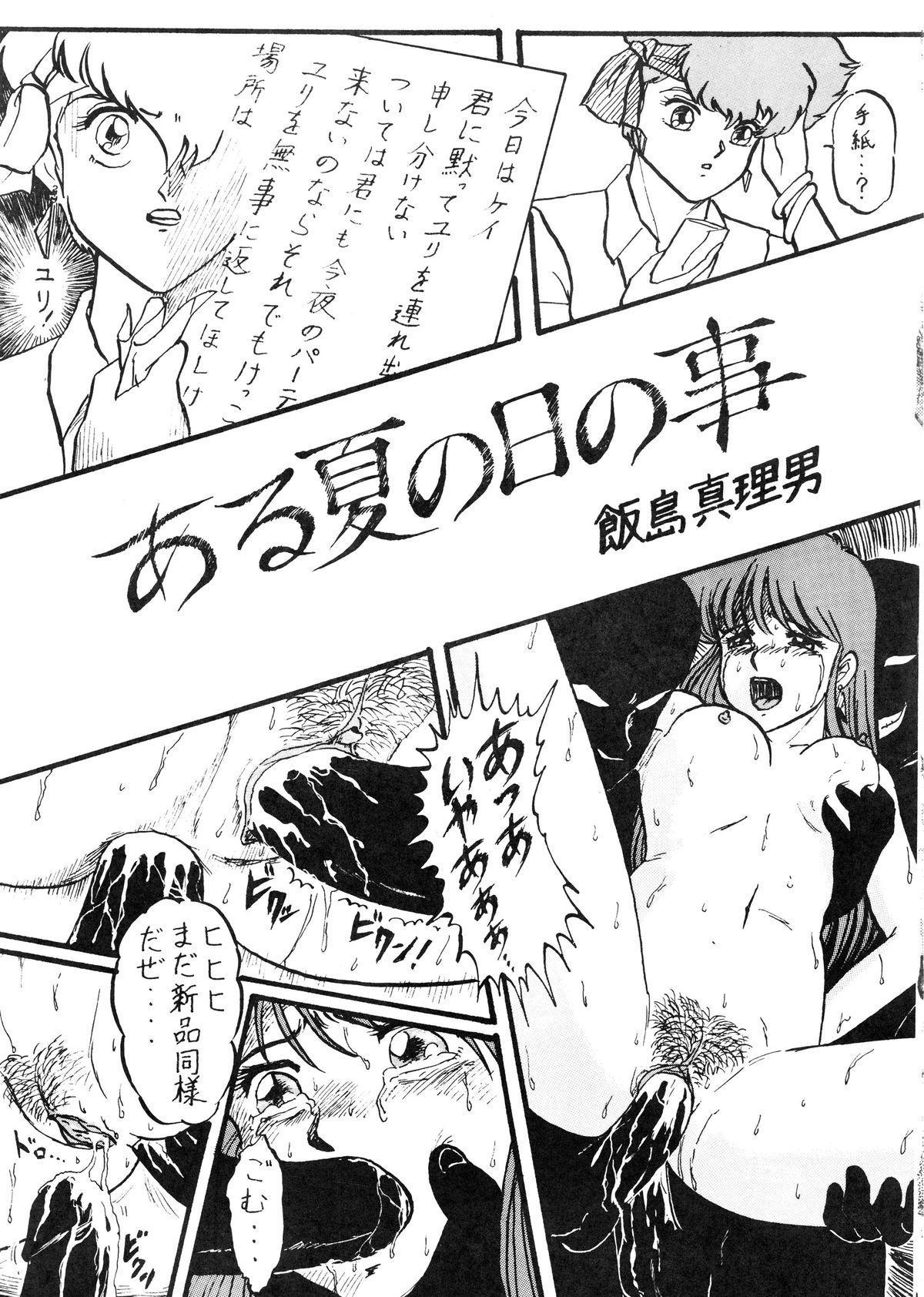 [Secret Society Chi (Iijima Mario)] Kai II - Iijima Mario Kojin-shi - (Various) 31