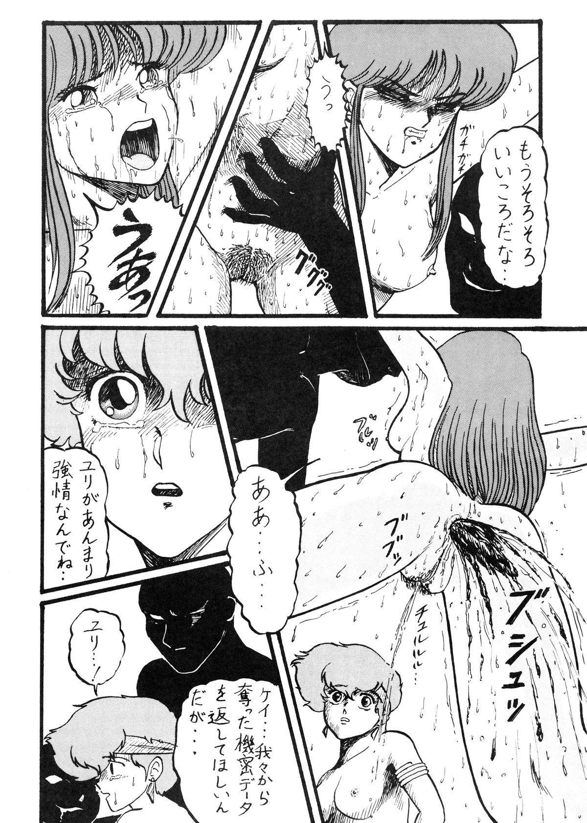 [Secret Society Chi (Iijima Mario)] Kai II - Iijima Mario Kojin-shi - (Various) 34