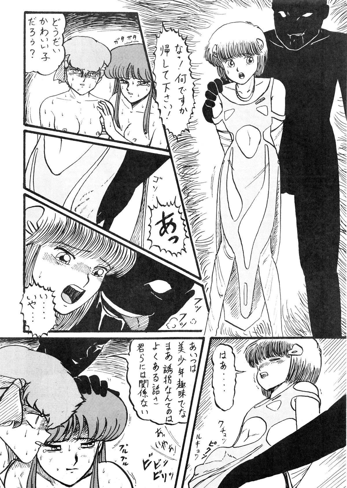 [Secret Society Chi (Iijima Mario)] Kai II - Iijima Mario Kojin-shi - (Various) 37