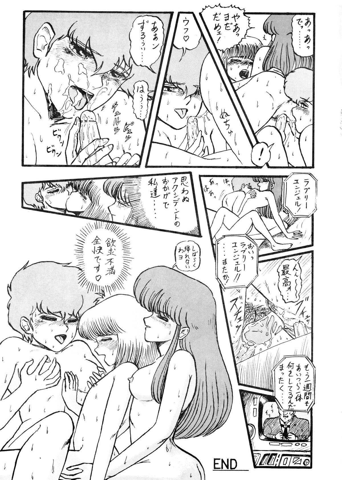 [Secret Society Chi (Iijima Mario)] Kai II - Iijima Mario Kojin-shi - (Various) 43