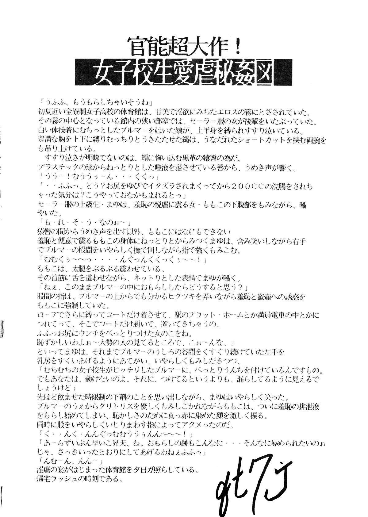 [Secret Society Chi (Iijima Mario)] Kai II - Iijima Mario Kojin-shi - (Various) 46