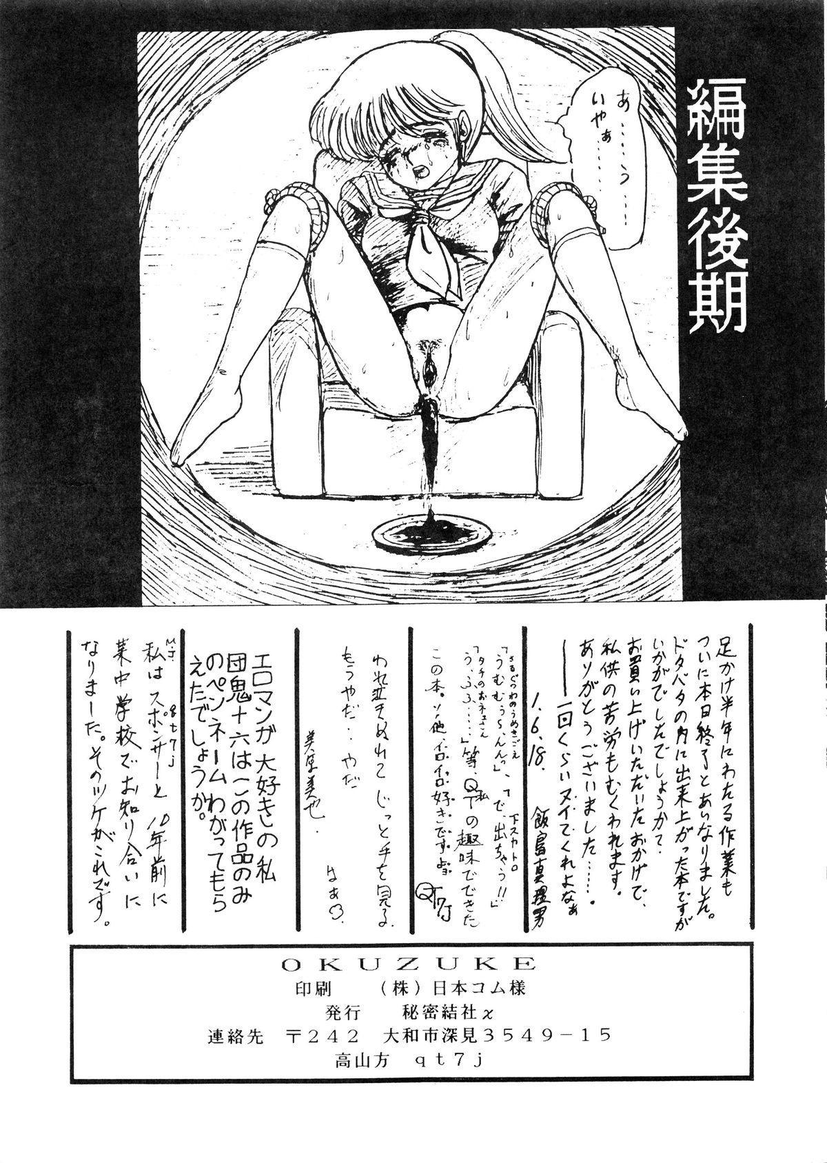 [Secret Society Chi (Iijima Mario)] Kai II - Iijima Mario Kojin-shi - (Various) 49